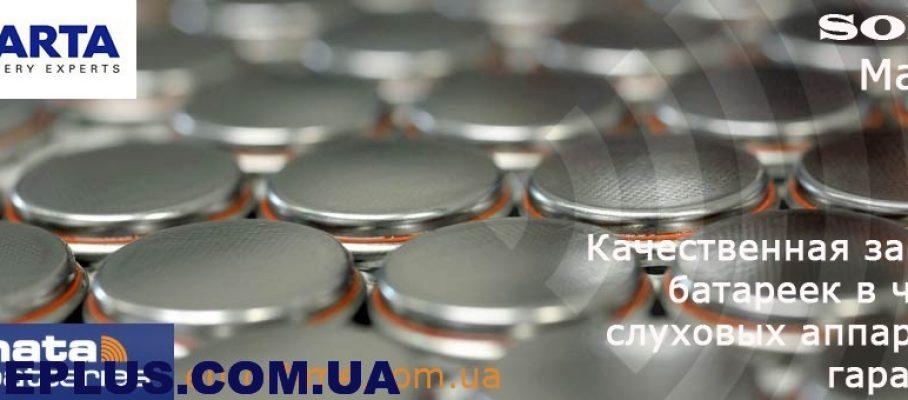 замена батареек в Одессе с гарантией